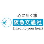 阪急交通社 クーポン