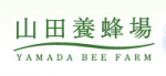 山田養蜂場 クーポン
