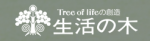 生活の木 クーポン