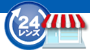 24レンズ クーポン