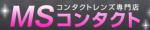 MSコンタクト クーポン