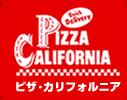 ピザ・カリフォルニア クーポン