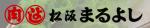 松阪まるよし クーポン