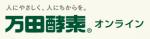 万田酵素 クーポン