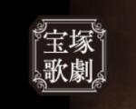 宝塚歌劇 クーポン