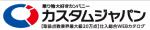 カスタムジャパン クーポン