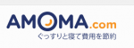 AMOMA.com クーポン