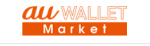 au WALLET Market クーポン
