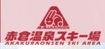 赤倉温泉スキー場 クーポン
