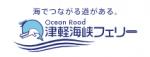 津軽海峡フェリー クーポン