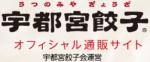宇都宮餃子 クーポン